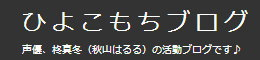 柊さんのサイト。
