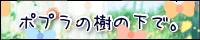 沢野ぽぷらさんのサイト。